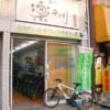 東山三条店