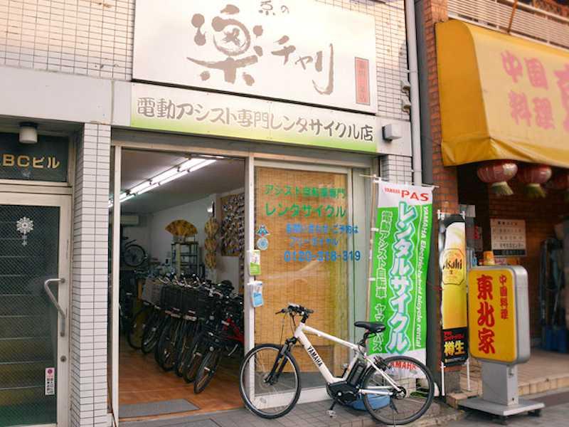 Higashiyama Sanjo shop